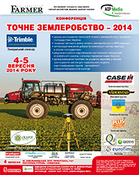 Конференція «Точне землеробство-2014»