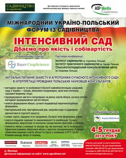 Міжнародний україно-польський форум «Інтенсивний Сад»