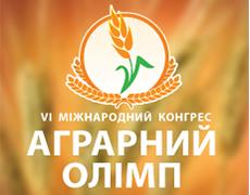 Міжнародний конгрес «Аграрний Олімп»