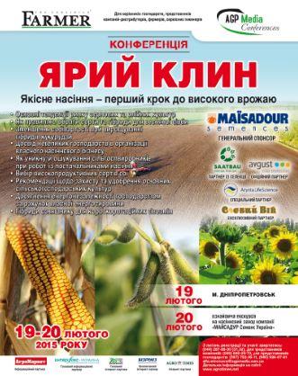 Конференція «Ярий клин. Якісне насіння – перший крок до високого врожаю»