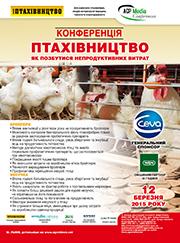Міжнародний форум «Птахівництво - 2015. Як позбутися непродуктивних витрат»»