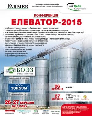 Конференція «Елеватор - 2015»