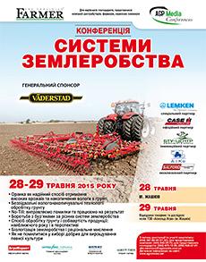 Конференція «Системи землеробства - 2015»