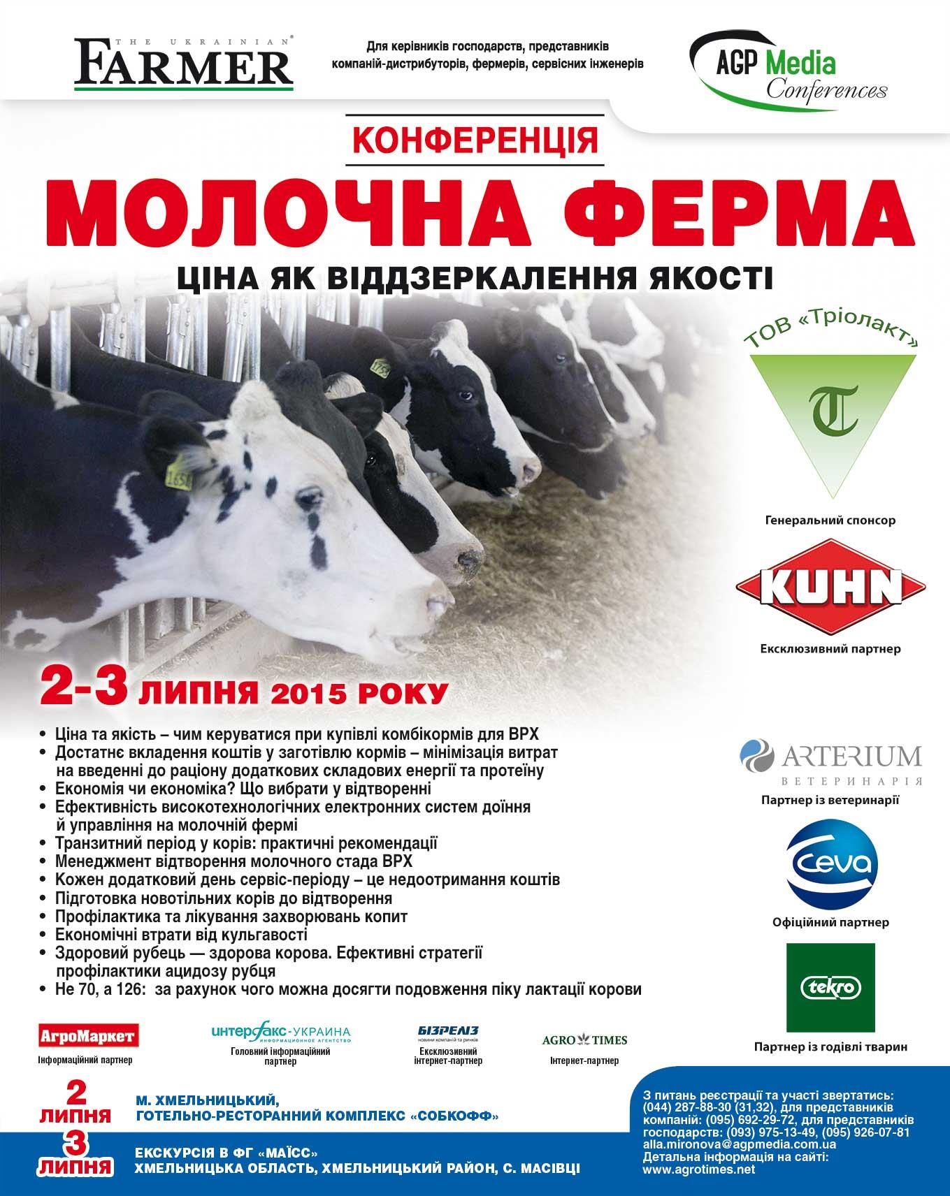 Конференція «Молочна  ферма. Ціна як віддзеркалення якості»
