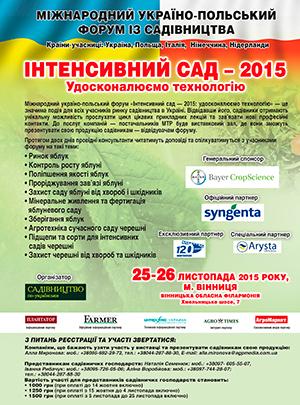 Міжнародний україно-польський форум «Інтенсивний сад. Удосконалюємо технологію»