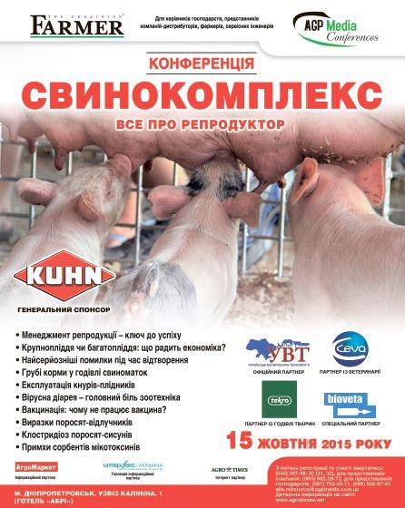 Конференція «Свинокомплекс - 2015»