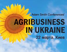 Форум Інституту Адама Сміта «Агробізнес України - 2016»