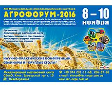 Выставка «Агрофорум-2016»
