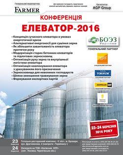 Конференція «Елеватор - 2016»
