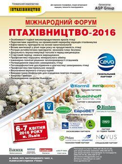 Міжнародний форум «Птахівництво-2016»