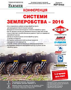 Конференція «Системи землеробства – 2016»