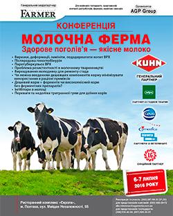 Конференція «Молочна ферма – 2016»