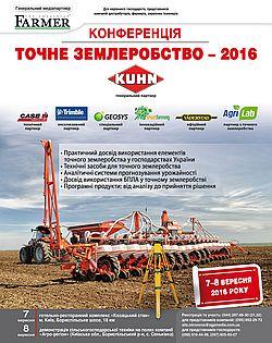 Конференція «Точне землеробство-2016»