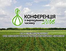 Конференція з вирощування часнику