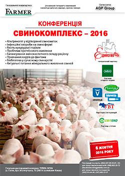 Конференція «Свинокомплекс – 2016»