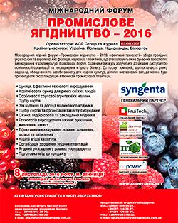 Міжнародний форум  «Промислове ягідництво - 2016»