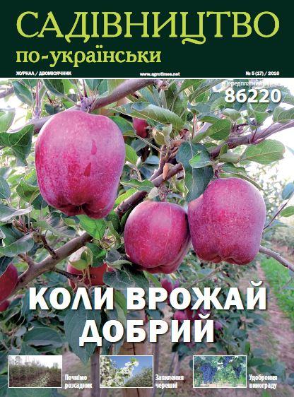 Садівництво по-українськи