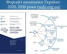 В Україні презентували Форсайт розвитку економіки до 2030 року