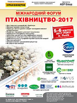 Міжнародний форум «Птахівництво - 2017»