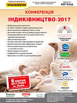 Міжнародна конференція «Індиківництво-2017»