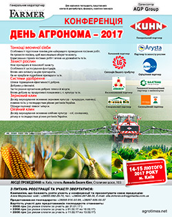 Конференція «День агронома – 2017»