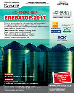 Конференція «Елеватор - 2017»