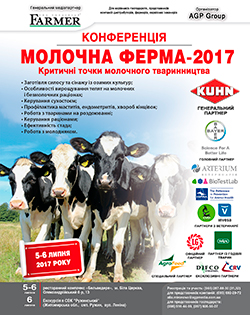 Конференція «Молочна ферма - 2017»