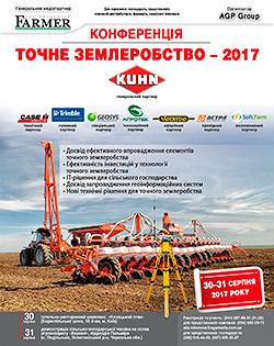 Конференція «Точне землеробство-2017»