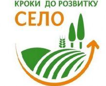 МХП надав 45 мікрогрантів на розвиток сіл Черкащини і Вінничини