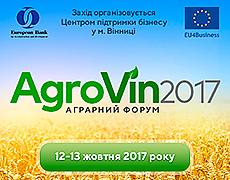 Форум «AgroVin 2017»