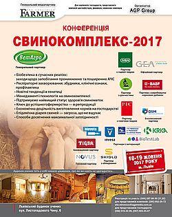 Конференція «Свинокомплекс-2017»