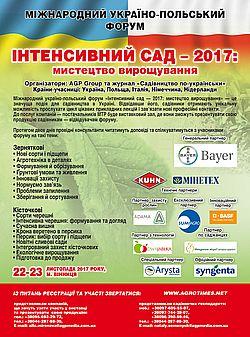 Міжнародний форум «Інтенсивний сад – 2017: мистецтво вирощування»