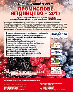 Конференція «Промислове ягідництво – 2017»