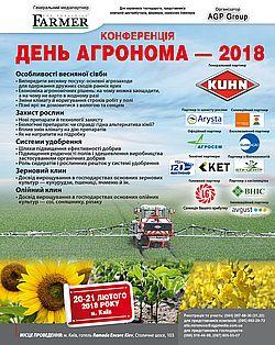 Конференція «День агронома - 2018»