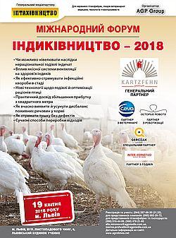 Міжнародний форум «Індиківництво - 2018»