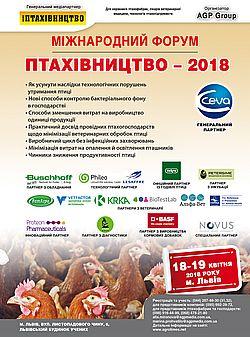 Міжнародний форум «Птахівництво - 2018»