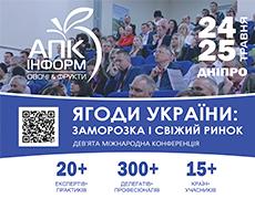 Конференція «Ягоди України-2018: заморозка і свіжий ринок»