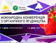 Конференція «Міжнародна конференція з органічного ягідництва»