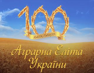 «Аграрна Еліта України» відзначила 100 найкращих агрокомпаній