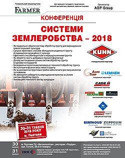 Конференція «Системи землеробства — 2018»