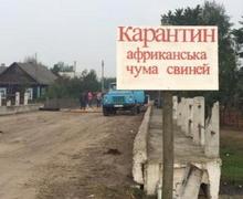 Через АЧС на Рівненщині оголошено карантин