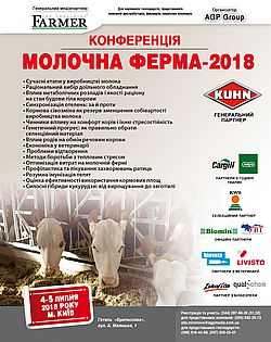 Конференція «Молочна ферма - 2018»