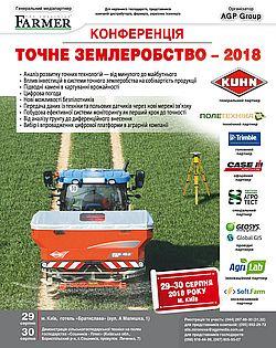 Конференція «Точне землеробство-2018»
