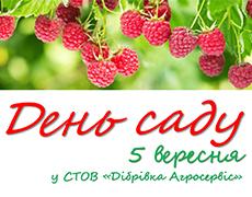 День саду у СТОВ «Дібрівка Агросервіс»