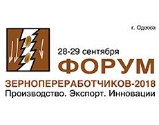 Конференция «Форум зернопереработчиков-2018»