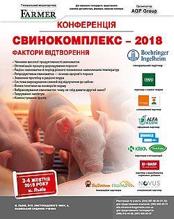 Конференція «СВИНОКОМПЛЕКС-2018. Чинники відтворення»