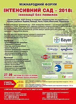 Міжнародний форум «Інтенсивний сад. Інновації без помилок»