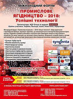 Міжнародний форум  «Промислове ягідництво — 2018»