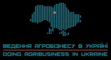 Конференція «Ведення агробізнесу в Україні»