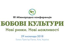 Конференція «Бобові культури. Нові ринки. нові можливості»